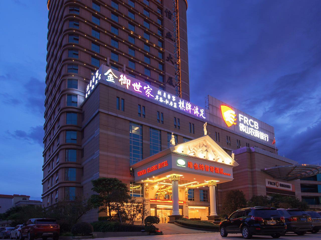 酒店预订 中国中档酒店领袖品牌 维也纳酒店集团