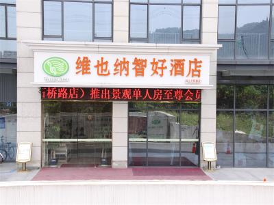 杭州半山石桥路店
