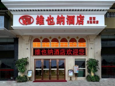 广东阳西月亮湾店