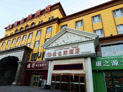 新疆伊寧上海城店