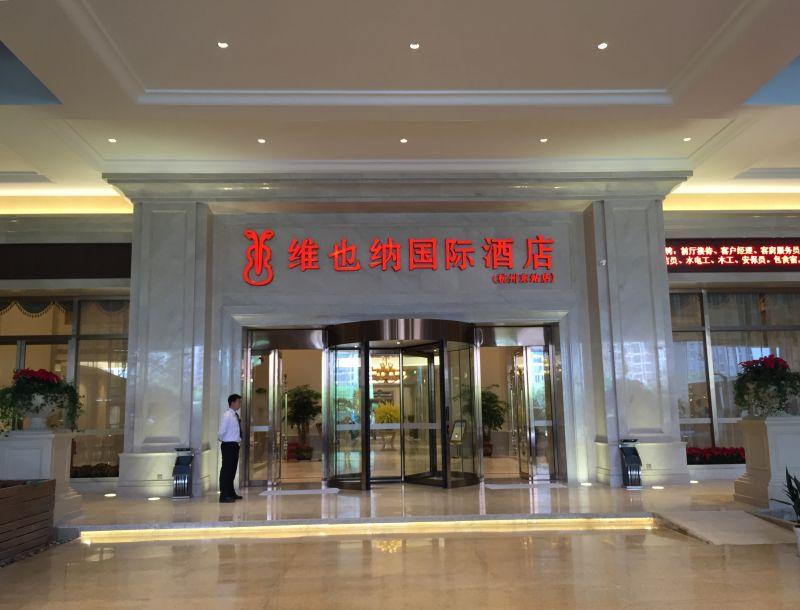 杭州东站店