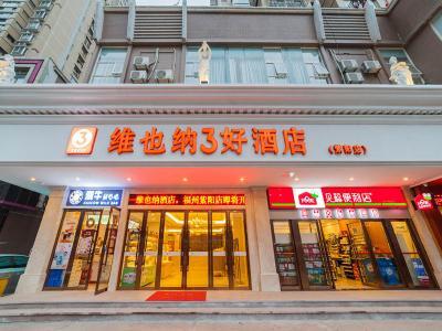 福州福马路紫阳店