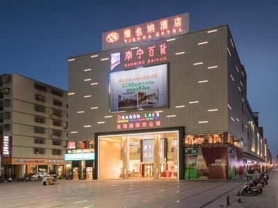 梧州龙圩苍海湖店