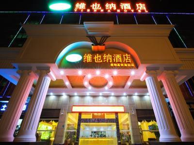 昆明高铁南站店
